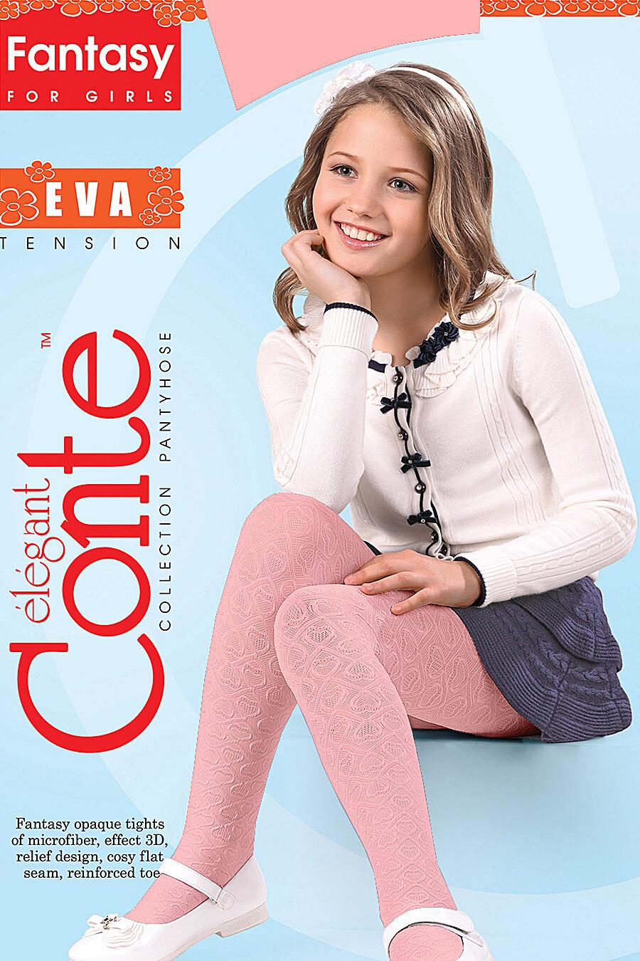 Колготки CONTE ELEGANT (109912), купить в Moyo.moda