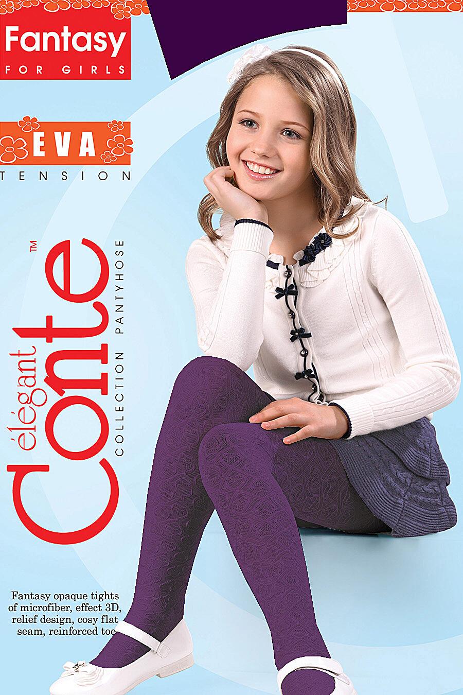 Колготки CONTE ELEGANT (109915), купить в Moyo.moda