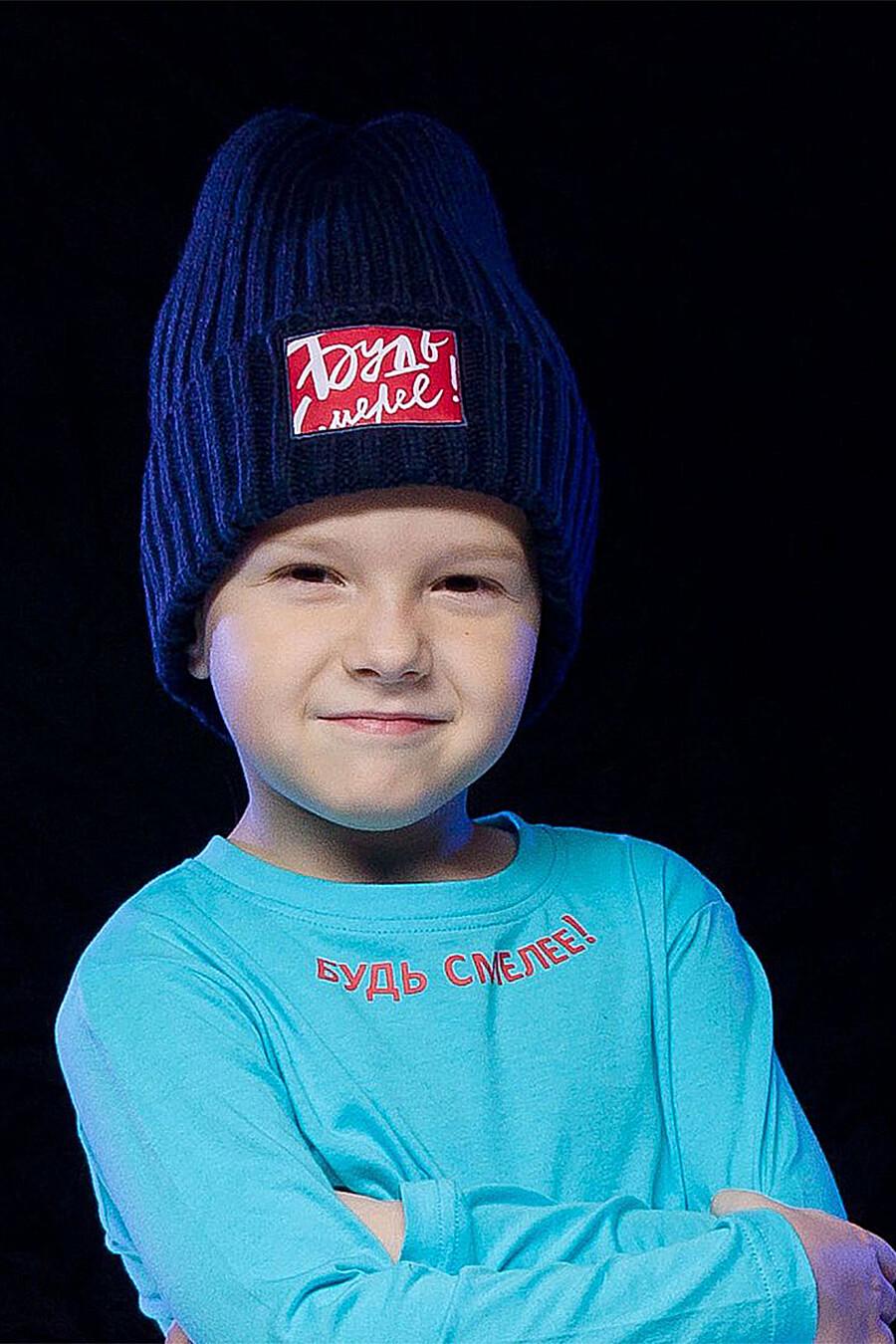 Шапка для мальчиков PELICAN 116760 купить оптом от производителя. Совместная покупка детской одежды в OptMoyo