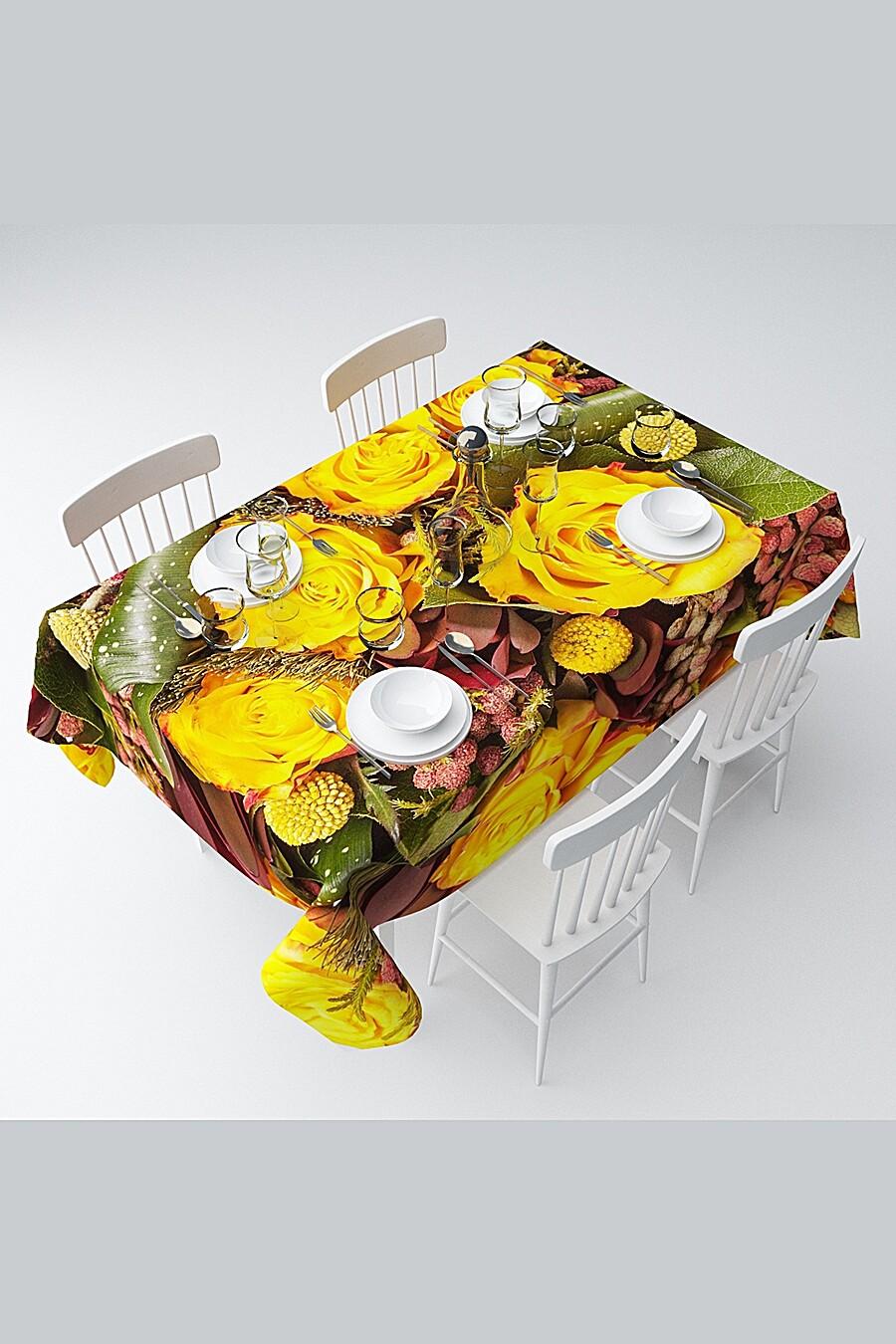 Скатерть с пропиткой для дома ART HOME TEXTILE 121081 купить оптом от производителя. Совместная покупка товаров для дома в OptMoyo
