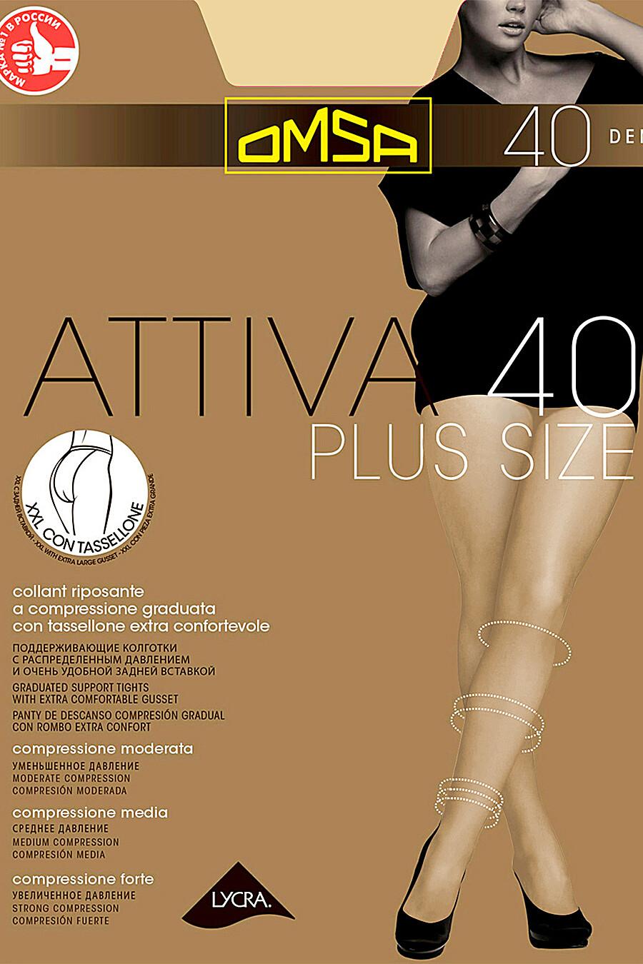 Колготки для женщин OMSA 121105 купить оптом от производителя. Совместная покупка женской одежды в OptMoyo