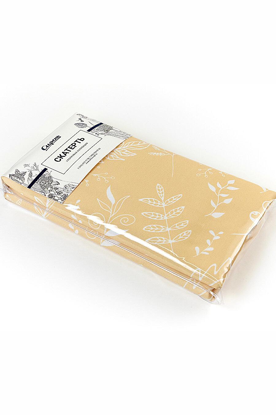 Скатерть прямоугольня для дома ART HOME TEXTILE 121216 купить оптом от производителя. Совместная покупка товаров для дома в OptMoyo