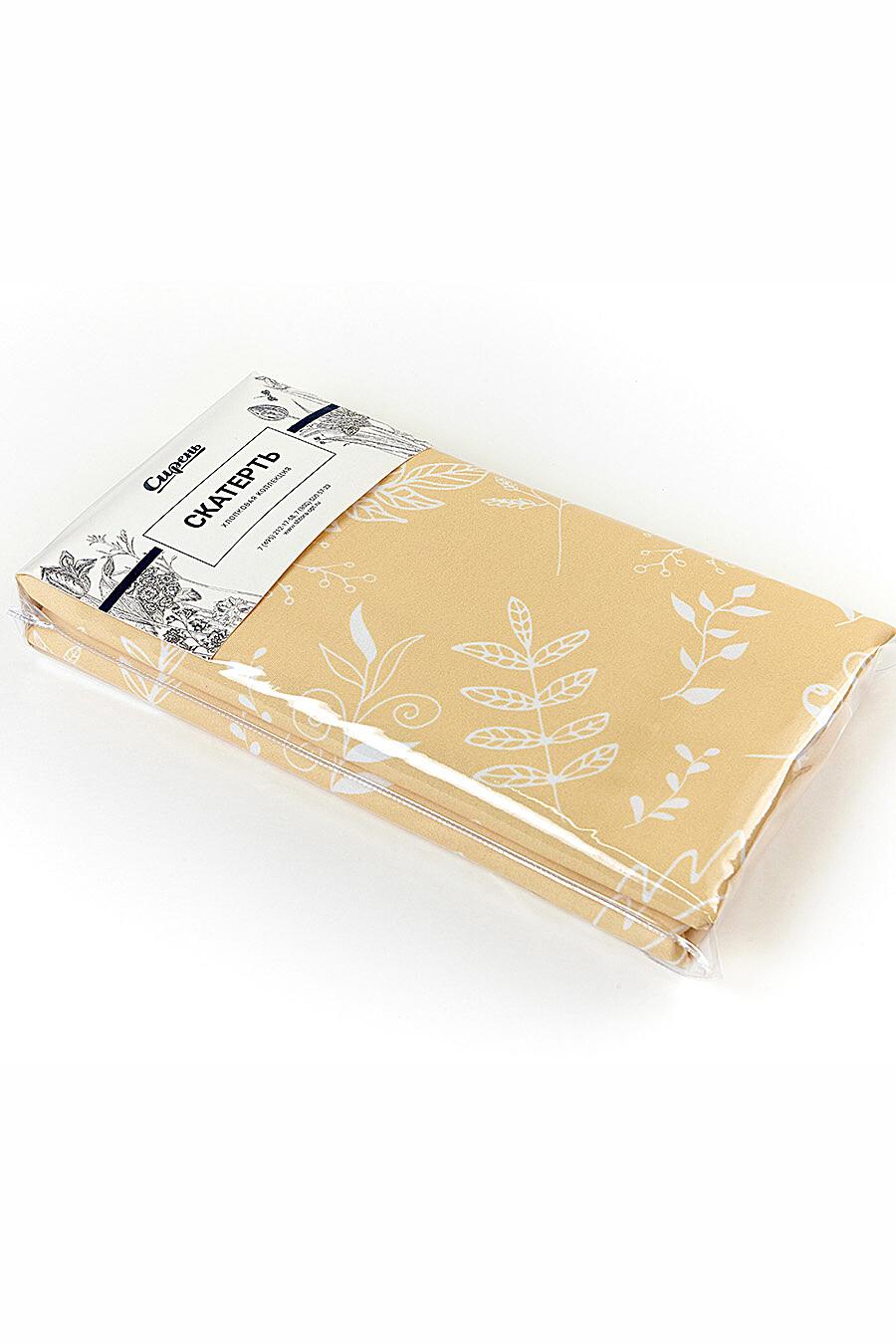 Скатерть прямоугольня для дома ART HOME TEXTILE 121247 купить оптом от производителя. Совместная покупка товаров для дома в OptMoyo