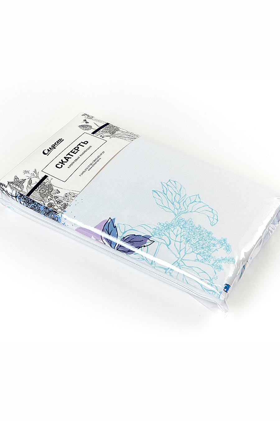 Скатерть прямоугольня для дома ART HOME TEXTILE 121265 купить оптом от производителя. Совместная покупка товаров для дома в OptMoyo
