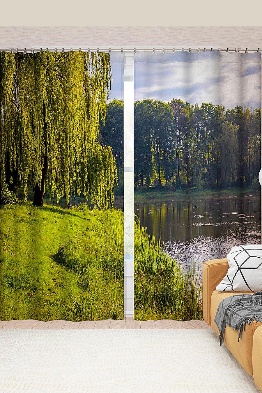 Фотошторы для дома ART HOME TEXTILE 123485 купить оптом от производителя. Совместная покупка товаров для дома в OptMoyo