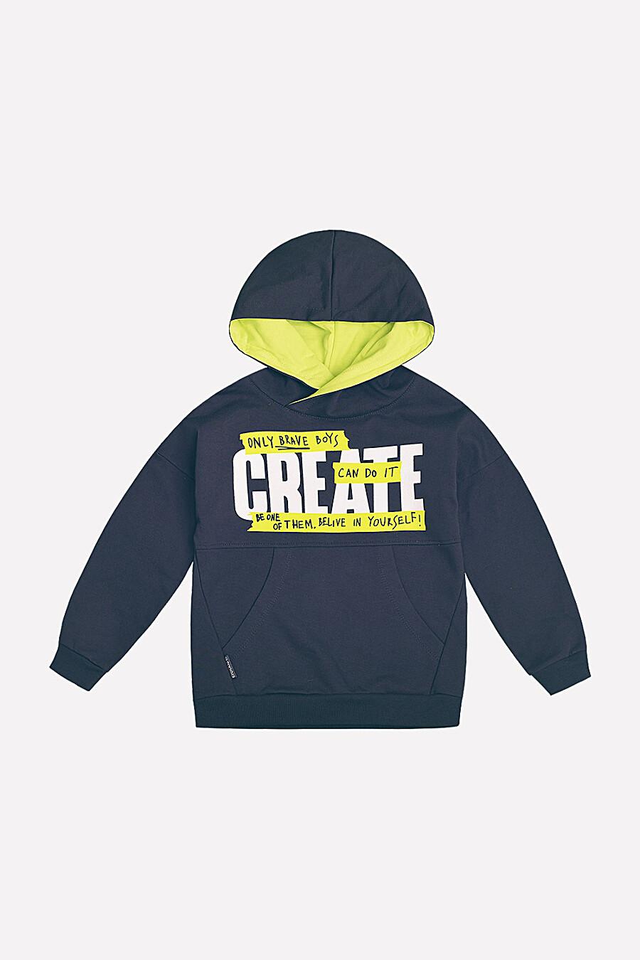 Толстовка для мальчиков CROCKID 124002 купить оптом от производителя. Совместная покупка детской одежды в OptMoyo