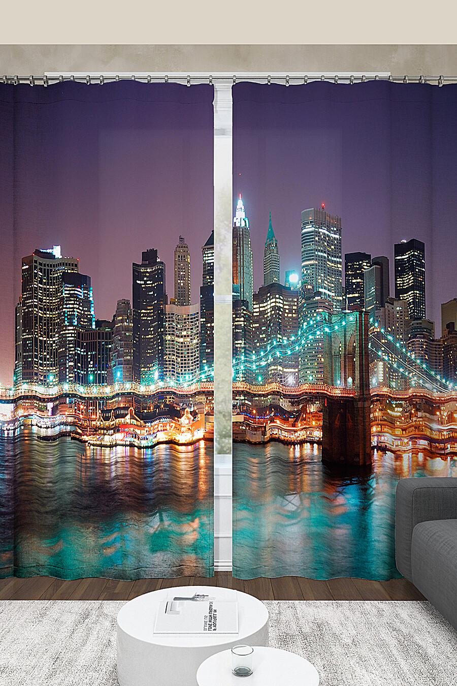 Фотошторы для дома ART HOME TEXTILE 124189 купить оптом от производителя. Совместная покупка товаров для дома в OptMoyo