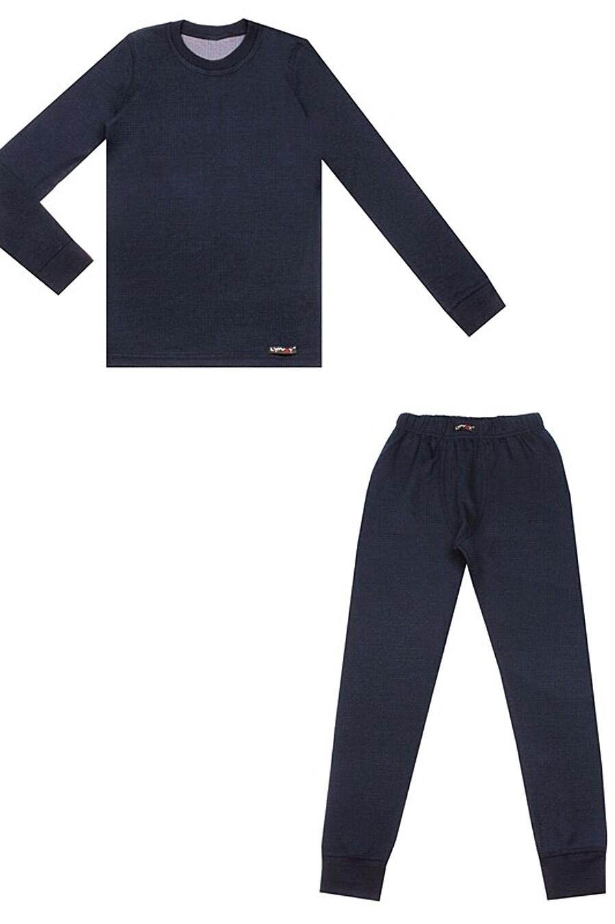 Комплект для мальчиков АПРЕЛЬ 147714 купить оптом от производителя. Совместная покупка детской одежды в OptMoyo