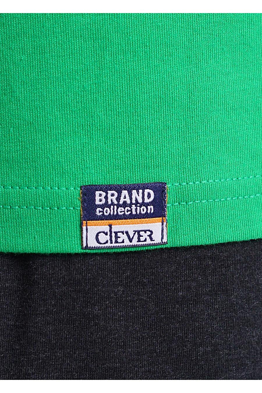 Комплект CLEVER (155353), купить в Moyo.moda