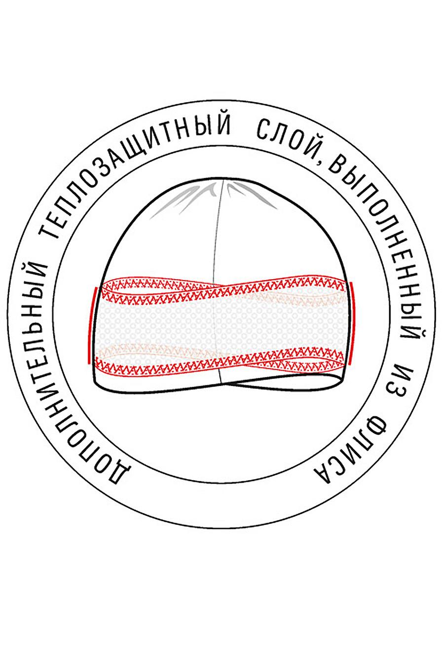 Шапка CLEVER (155384), купить в Optmoyo.ru