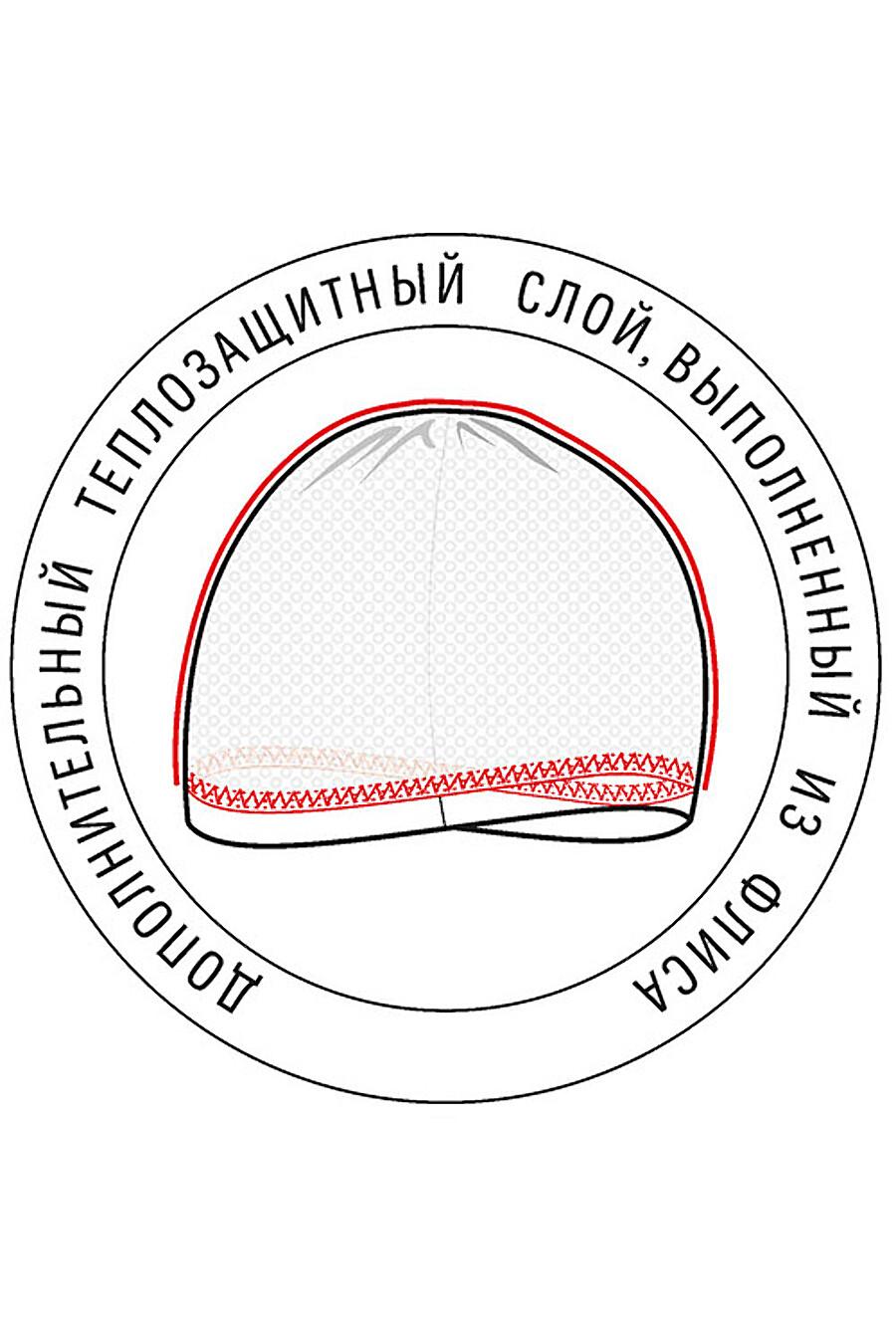 Шапка CLEVER (155393), купить в Optmoyo.ru