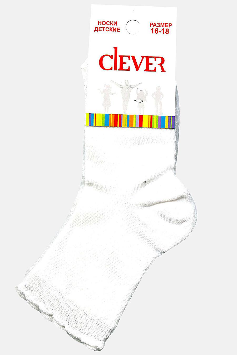 Носки для девочек CLEVER 156504 купить оптом от производителя. Совместная покупка детской одежды в OptMoyo