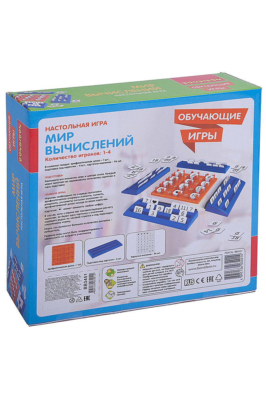 Обучающая игра для детей BONDIBON 157631 купить оптом от производителя. Совместная покупка игрушек в OptMoyo