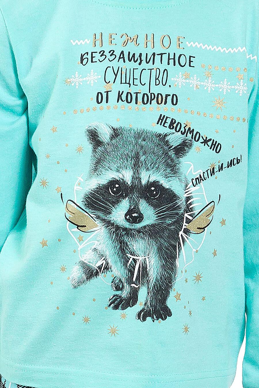 Пижама PELICAN (161309), купить в Optmoyo.ru