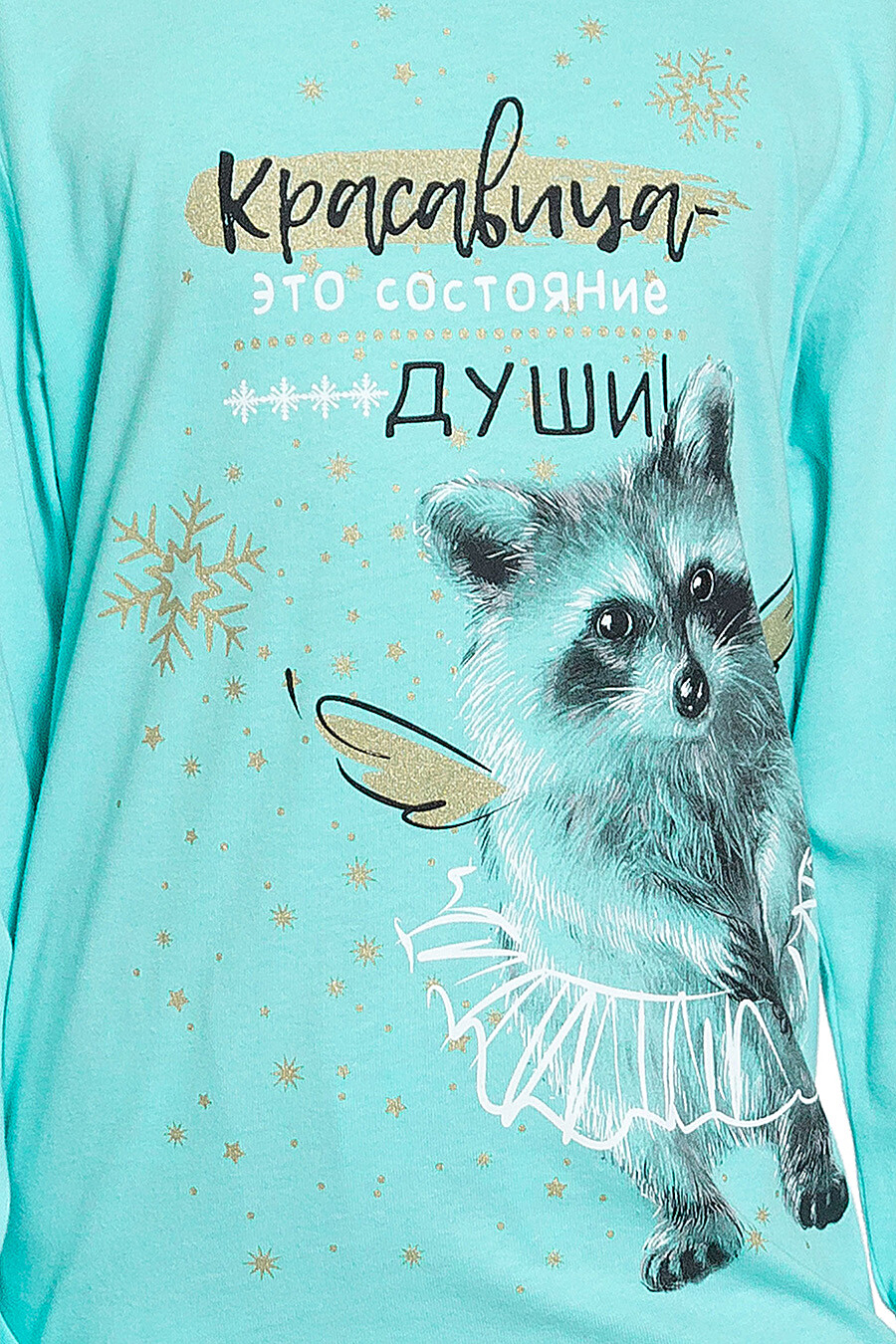 Пижама PELICAN (161314), купить в Optmoyo.ru