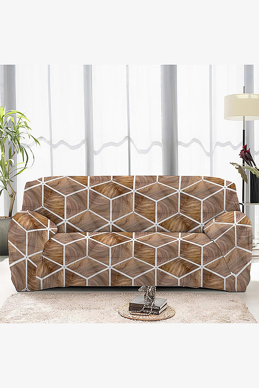 Чехол на диван для дома ART HOME TEXTILE 162764 купить оптом от производителя. Совместная покупка товаров для дома в OptMoyo
