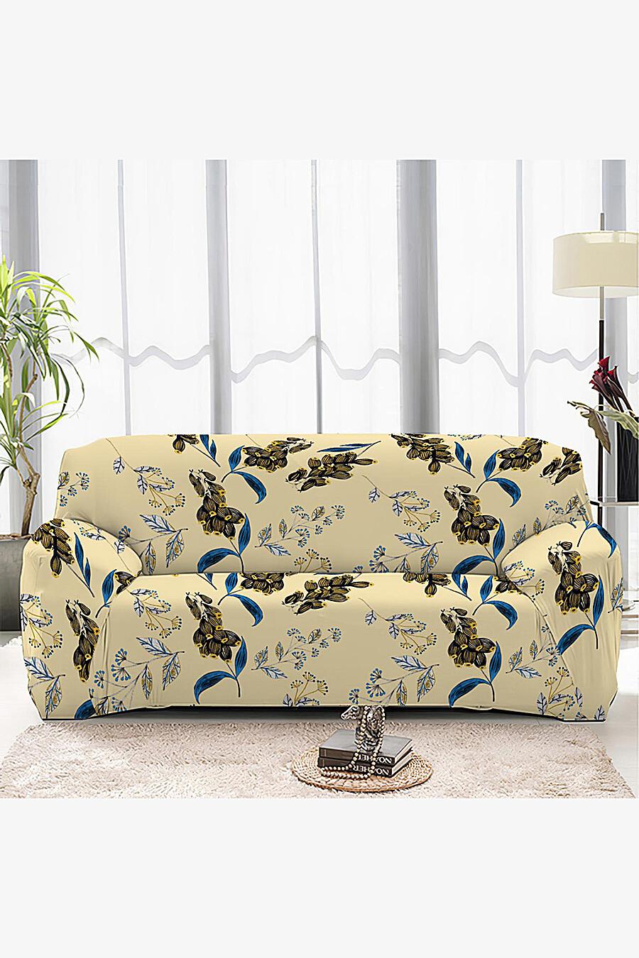 Чехол на диван для дома ART HOME TEXTILE 162784 купить оптом от производителя. Совместная покупка товаров для дома в OptMoyo