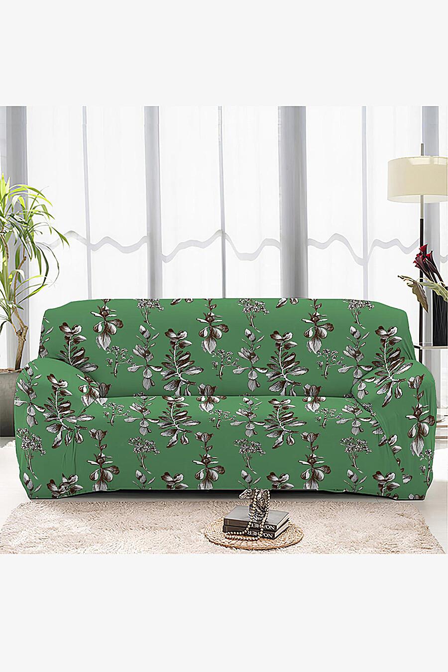 Чехол на диван для дома ART HOME TEXTILE 162786 купить оптом от производителя. Совместная покупка товаров для дома в OptMoyo