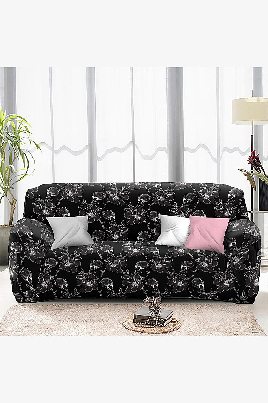 Чехол на диван для дома ART HOME TEXTILE 162796 купить оптом от производителя. Совместная покупка товаров для дома в OptMoyo
