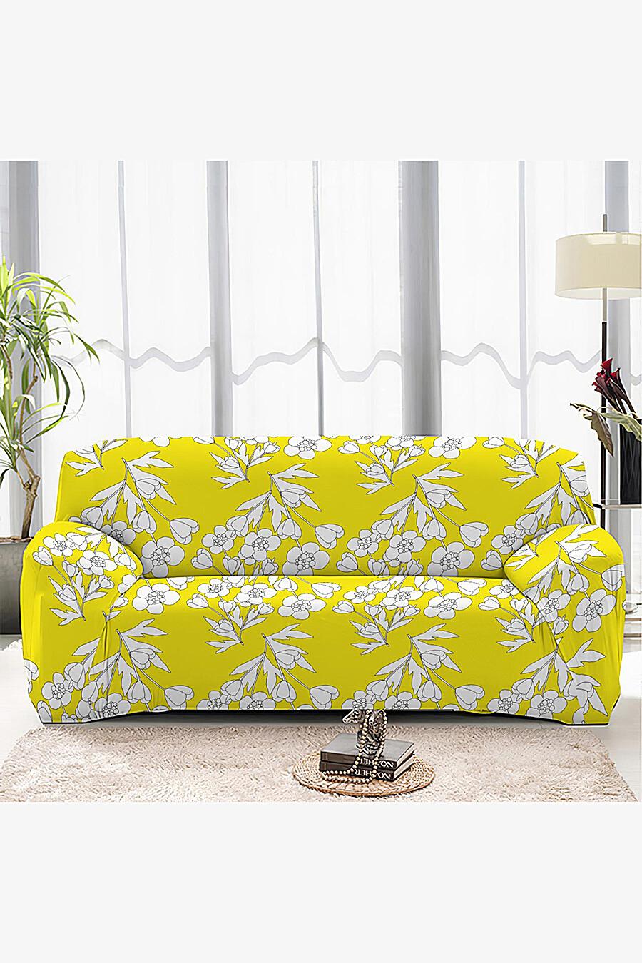 Чехол на диван для дома ART HOME TEXTILE 162815 купить оптом от производителя. Совместная покупка товаров для дома в OptMoyo
