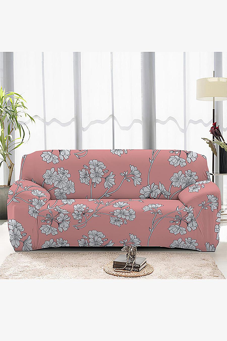 Чехол на диван для дома ART HOME TEXTILE 162823 купить оптом от производителя. Совместная покупка товаров для дома в OptMoyo