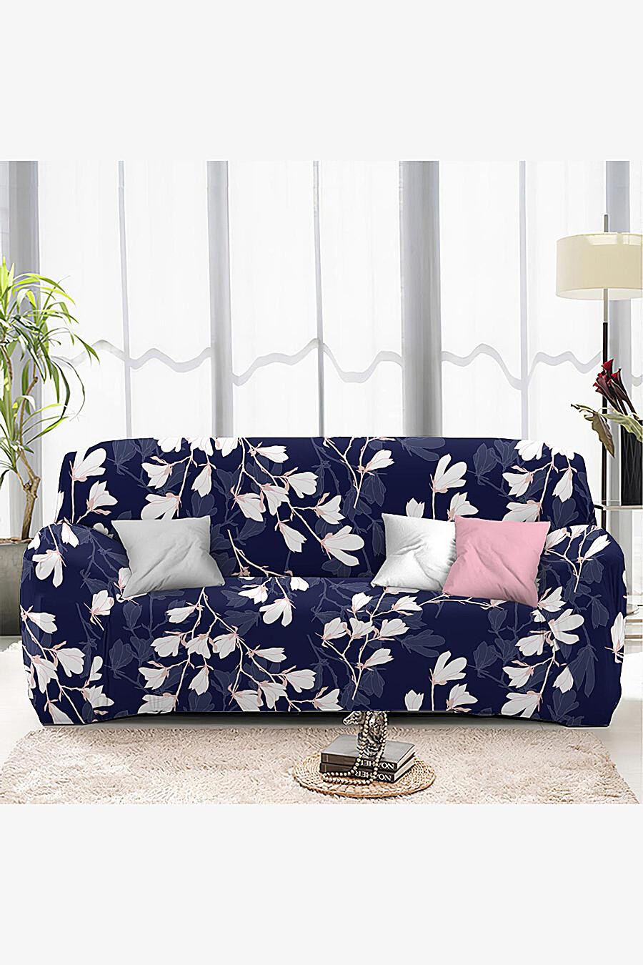 Чехол на диван для дома ART HOME TEXTILE 162831 купить оптом от производителя. Совместная покупка товаров для дома в OptMoyo