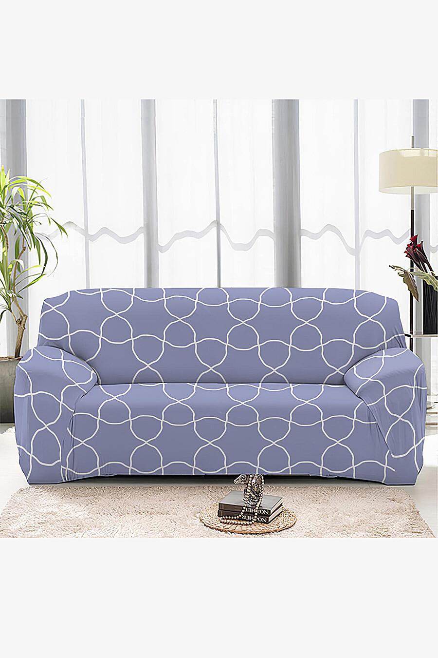Чехол на диван для дома ART HOME TEXTILE 162841 купить оптом от производителя. Совместная покупка товаров для дома в OptMoyo