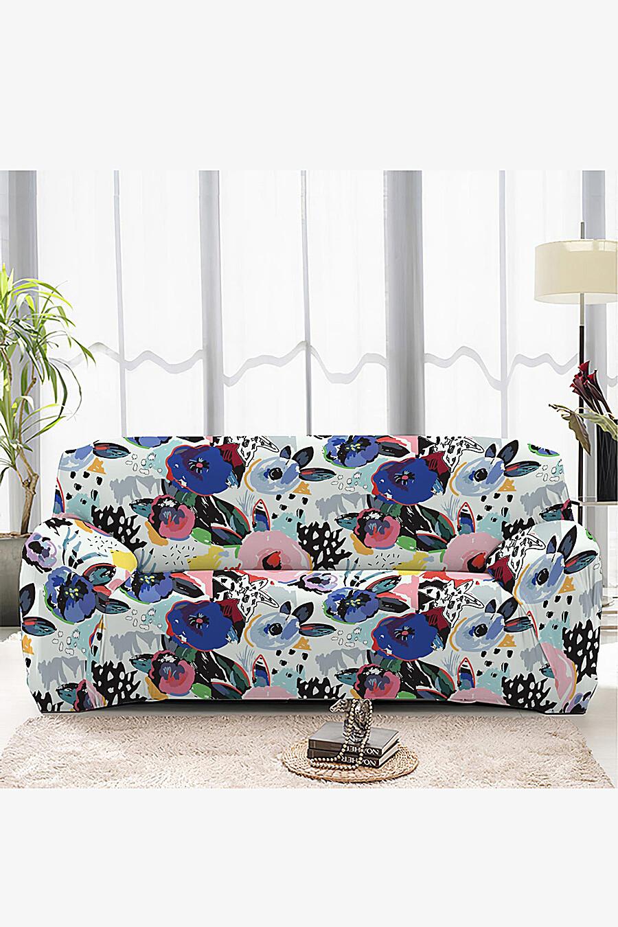 Чехол на диван для дома ART HOME TEXTILE 162939 купить оптом от производителя. Совместная покупка товаров для дома в OptMoyo