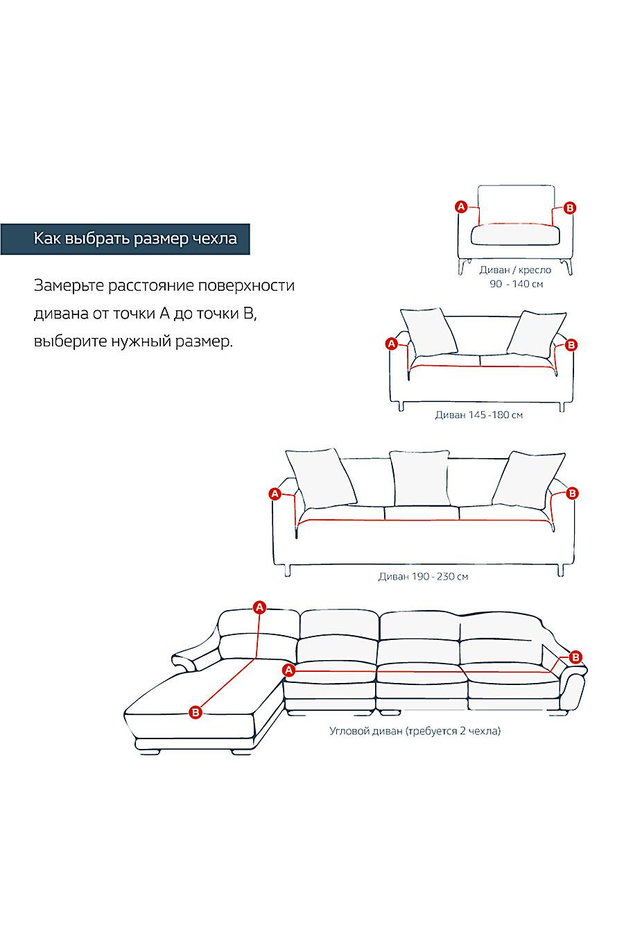 Чехол на диван для дома ART HOME TEXTILE 162970 купить оптом от производителя. Совместная покупка товаров для дома в OptMoyo