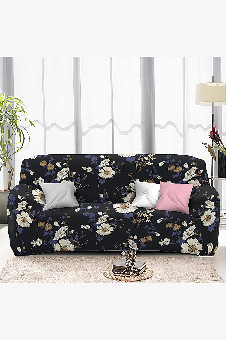 Чехол на диван для дома ART HOME TEXTILE 162971 купить оптом от производителя. Совместная покупка товаров для дома в OptMoyo