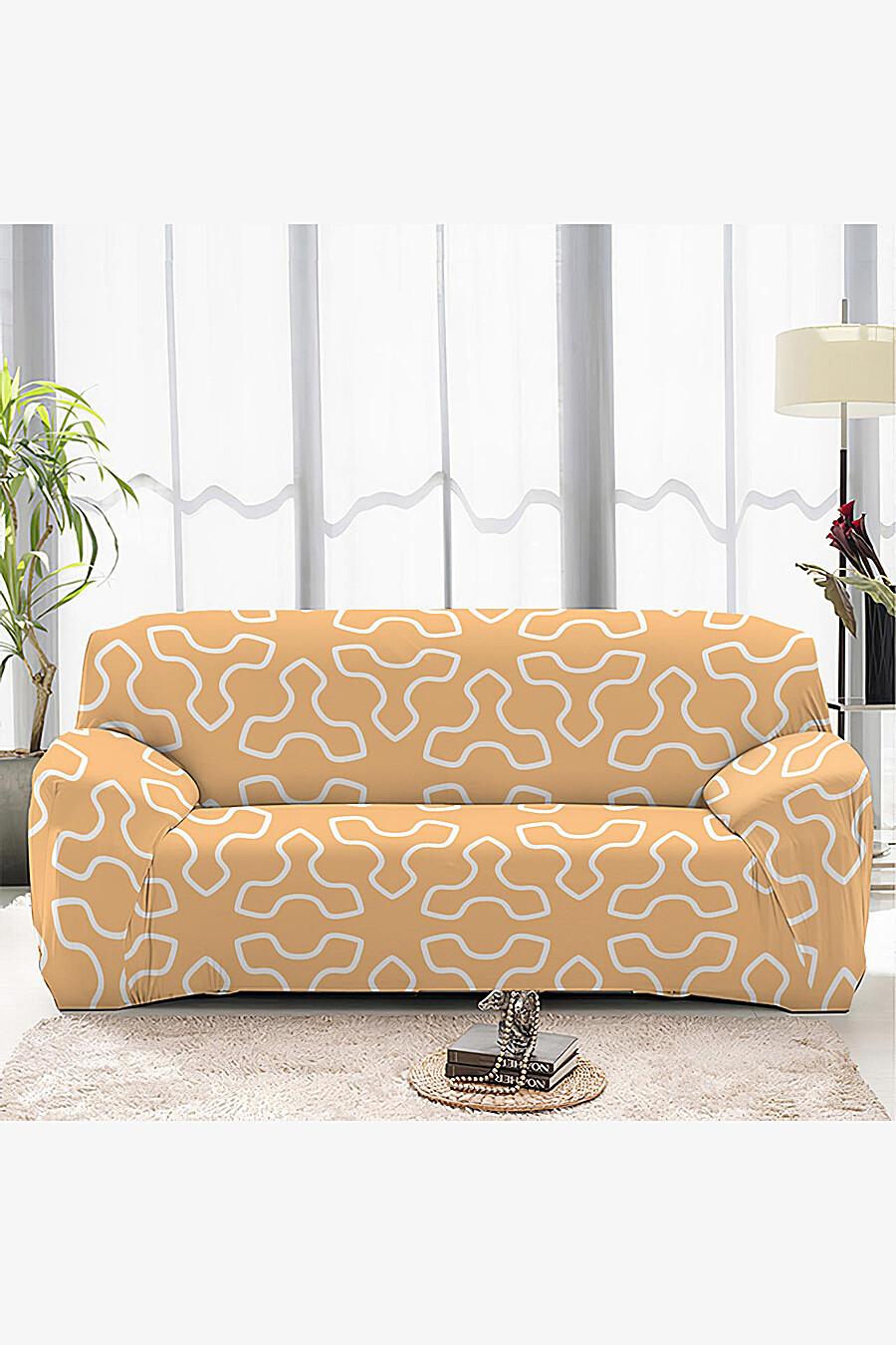 Чехол на диван для дома ART HOME TEXTILE 163003 купить оптом от производителя. Совместная покупка товаров для дома в OptMoyo