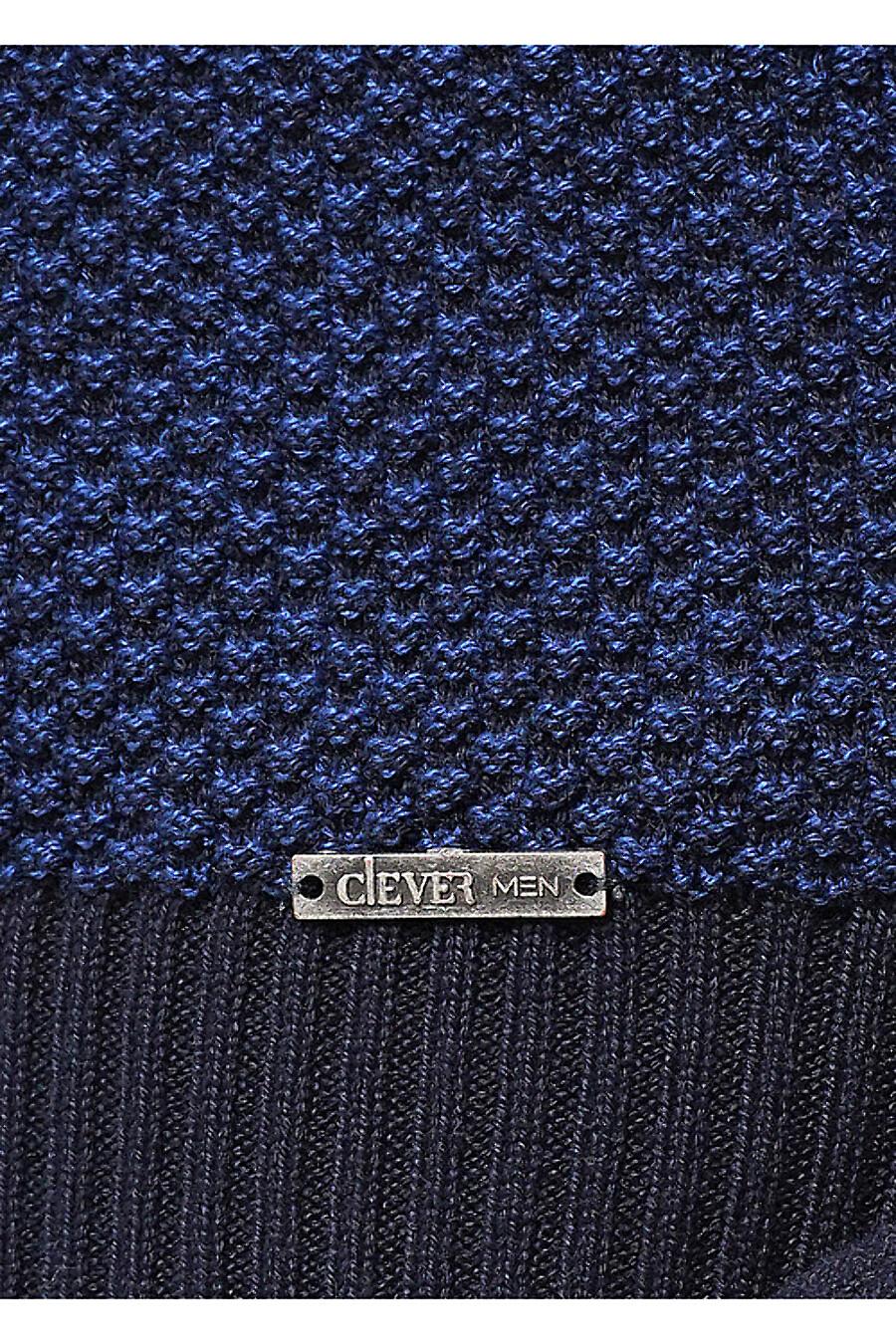 Джемпер для мужчин CLEVER 169307 купить оптом от производителя. Совместная покупка мужской одежды в OptMoyo
