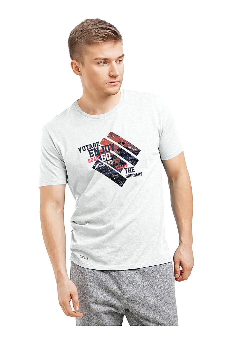 Футболка для мужчин CLEVER 169358 купить оптом от производителя. Совместная покупка мужской одежды в OptMoyo