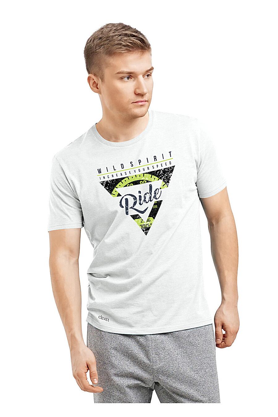 Футболка для мужчин CLEVER 169362 купить оптом от производителя. Совместная покупка мужской одежды в OptMoyo