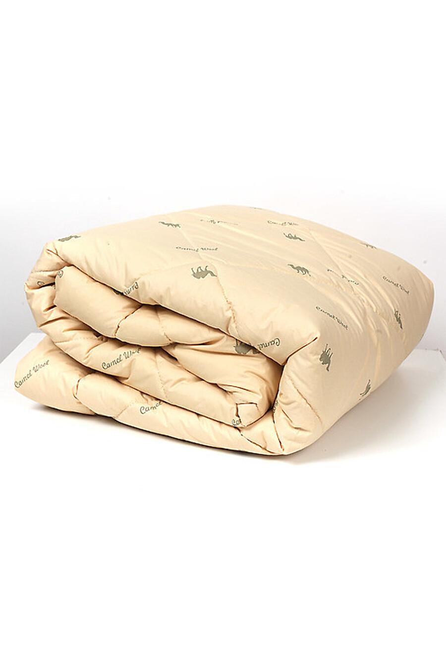 Одеяло для дома CLEVER 175896 купить оптом от производителя. Совместная покупка товаров для дома в OptMoyo