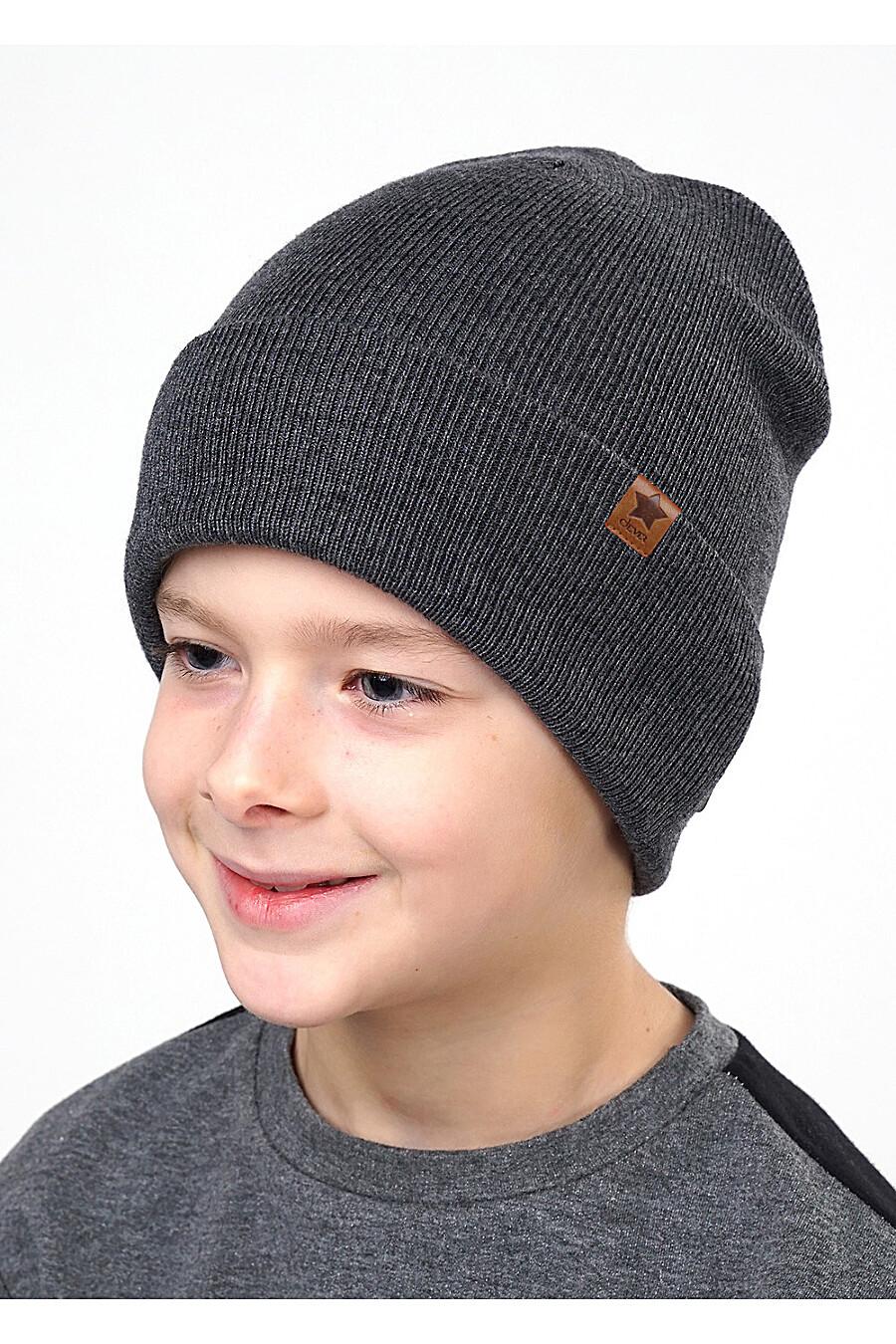 Шапка для мальчиков CLEVER 175973 купить оптом от производителя. Совместная покупка детской одежды в OptMoyo