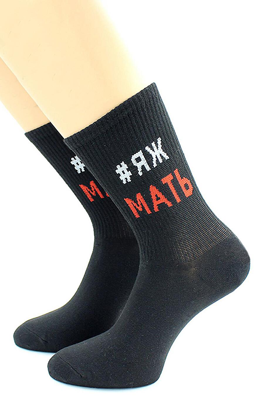 Носки для женщин HOBBY LINE 176127 купить оптом от производителя. Совместная покупка женской одежды в OptMoyo