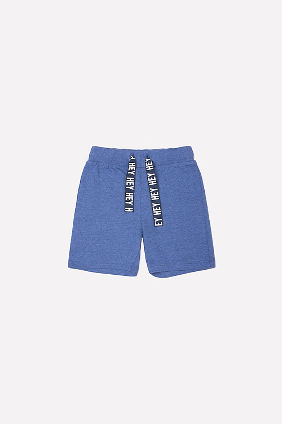 Шорты для мальчиков CROCKID 180708 купить оптом от производителя. Совместная покупка детской одежды в OptMoyo