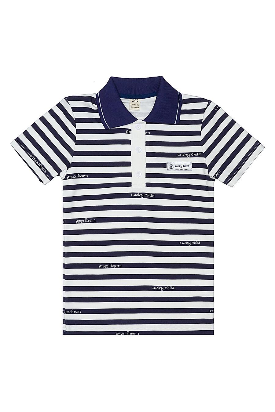 Футболка для мальчиков LUCKY CHILD 184398 купить оптом от производителя. Совместная покупка детской одежды в OptMoyo