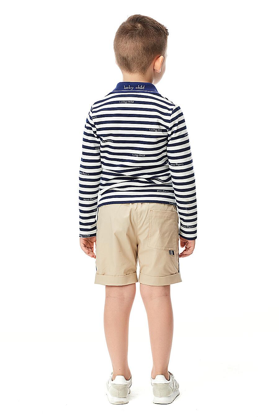Джемпер LUCKY CHILD (184402), купить в Moyo.moda