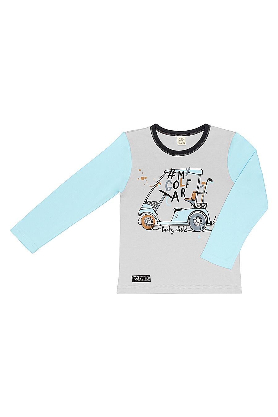Джемпер для мальчиков LUCKY CHILD 184647 купить оптом от производителя. Совместная покупка детской одежды в OptMoyo
