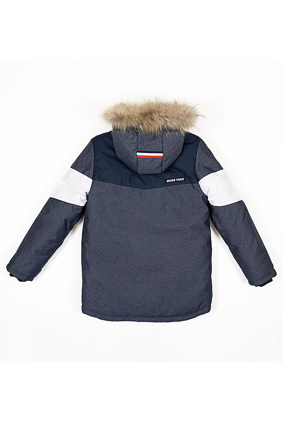 Куртка для мальчиков BATIK 247103 купить оптом от производителя. Совместная покупка детской одежды в OptMoyo