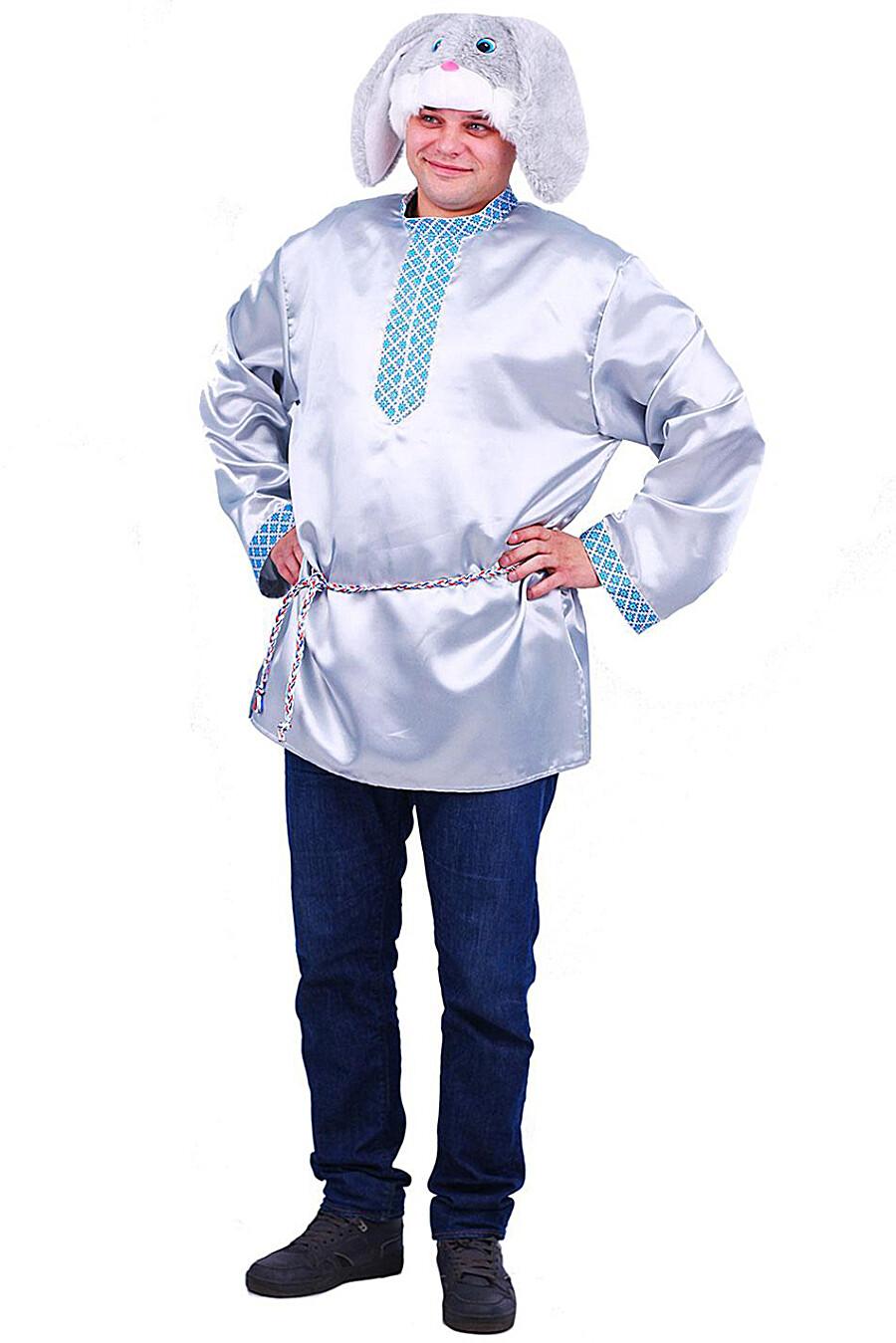 Костюм карнавальный для мужчин BATIK 247460 купить оптом от производителя. Совместная покупка мужской одежды в OptMoyo