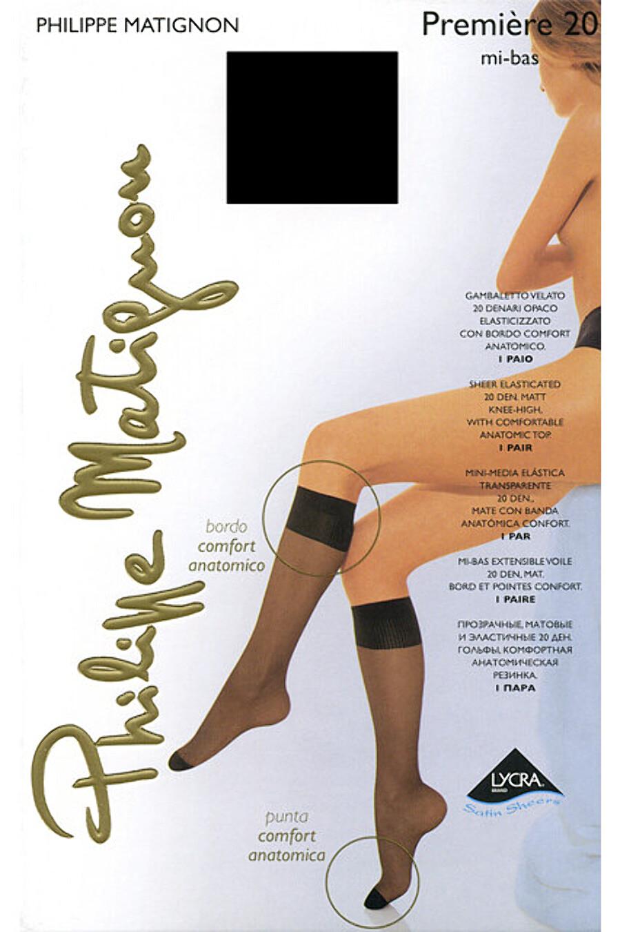 Гольфы для женщин PHILIPPE MATIGNON 321598 купить оптом от производителя. Совместная покупка женской одежды в OptMoyo