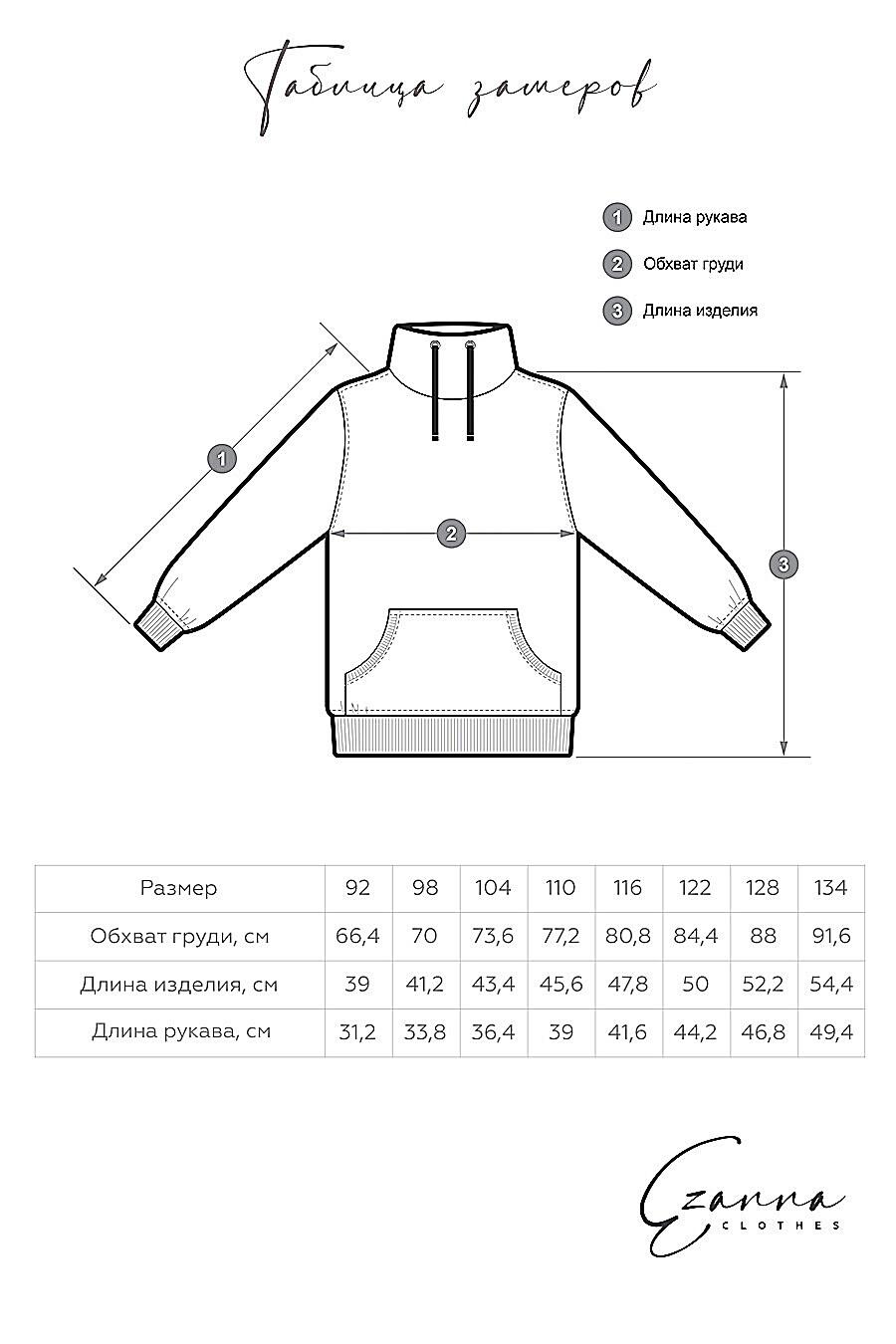 Худи для девочек EZANNA 668029 купить оптом от производителя. Совместная покупка детской одежды в OptMoyo