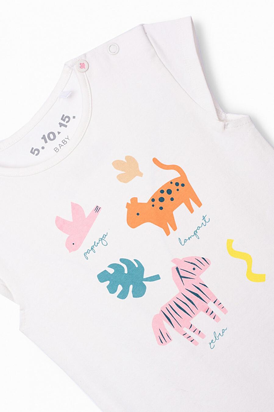 Боди для девочек 5.10.15 668511 купить оптом от производителя. Совместная покупка детской одежды в OptMoyo