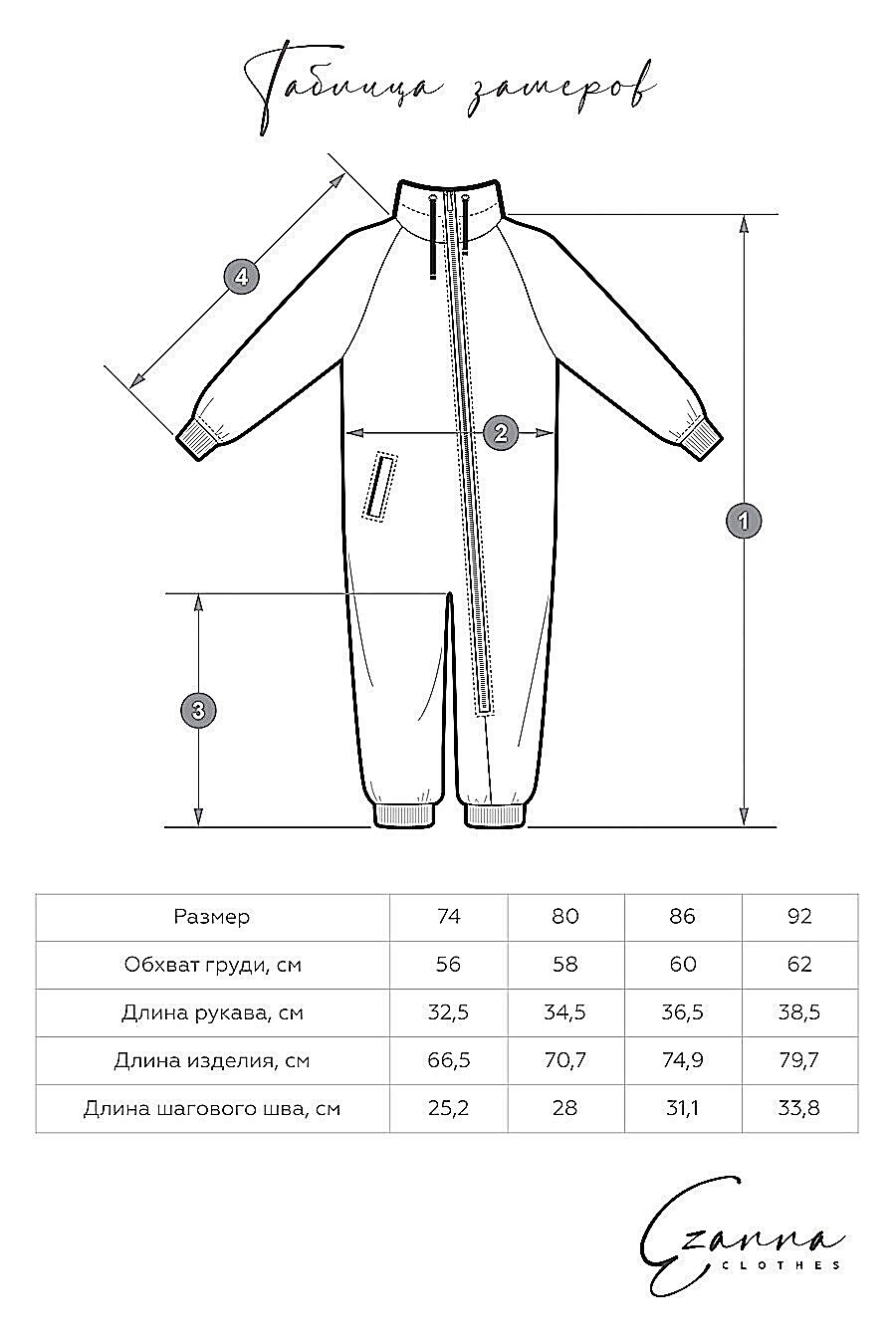 Комбинезон для девочек EZANNA 707493 купить оптом от производителя. Совместная покупка детской одежды в OptMoyo