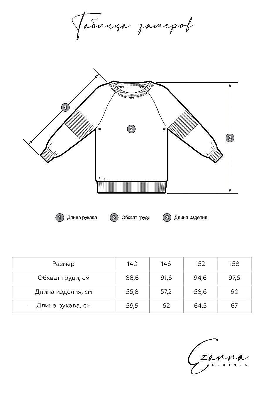 Костюм(Свитшот+Брюки) для мальчиков EZANNA 707563 купить оптом от производителя. Совместная покупка детской одежды в OptMoyo