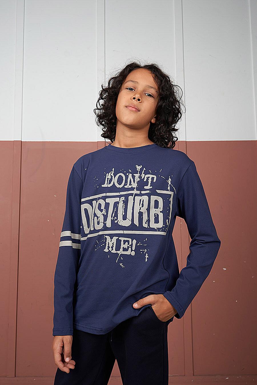Лонгслив для мальчиков ELARIA 707605 купить оптом от производителя. Совместная покупка детской одежды в OptMoyo