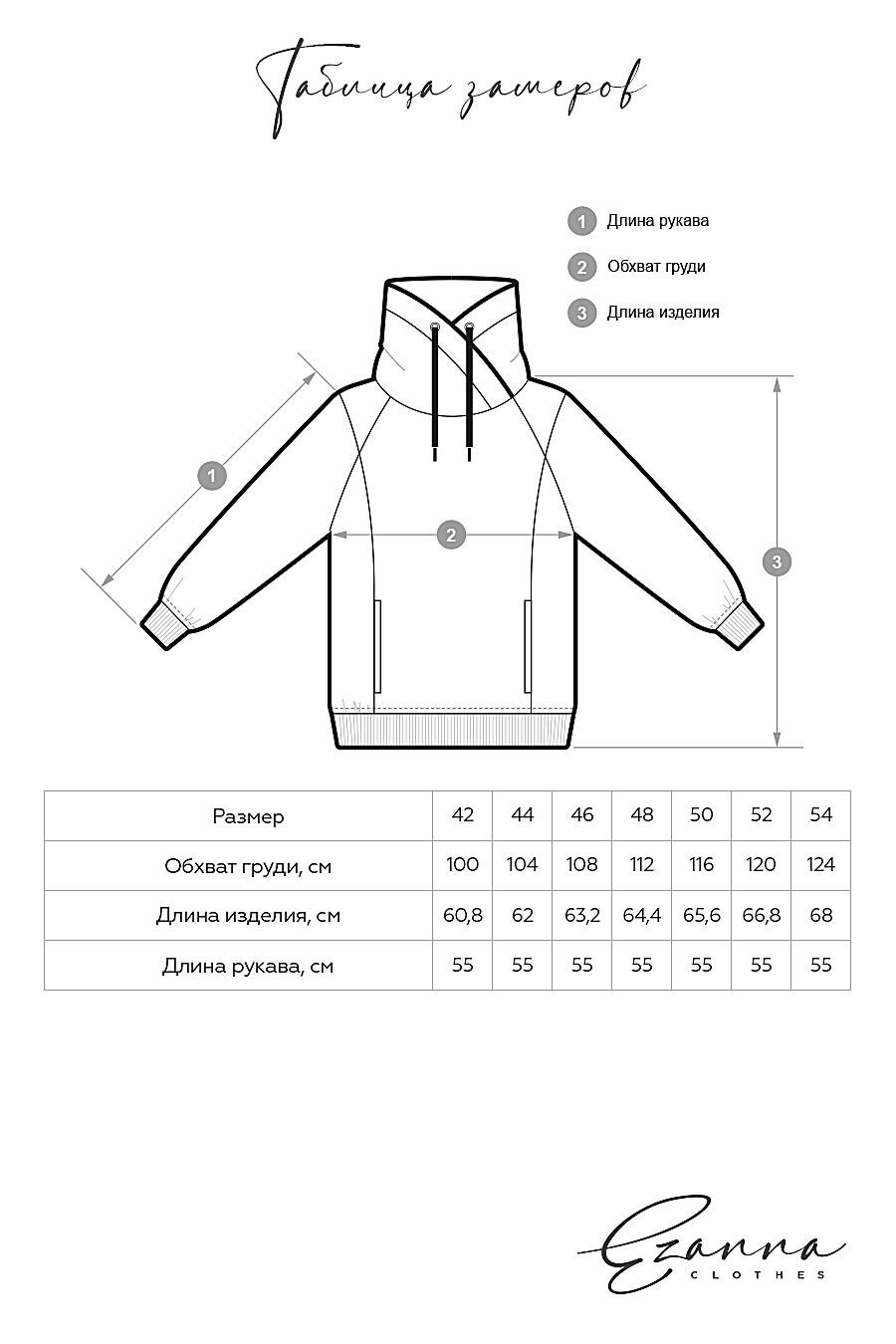 Худи для женщин EZANNA 708223 купить оптом от производителя. Совместная покупка женской одежды в OptMoyo